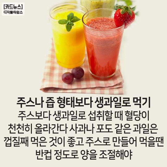 [카드뉴스] 당뇨인에게 걸맞은 과일 먹는법